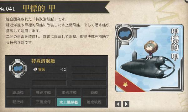 【艦これ】甲標的レシピ徹底解析