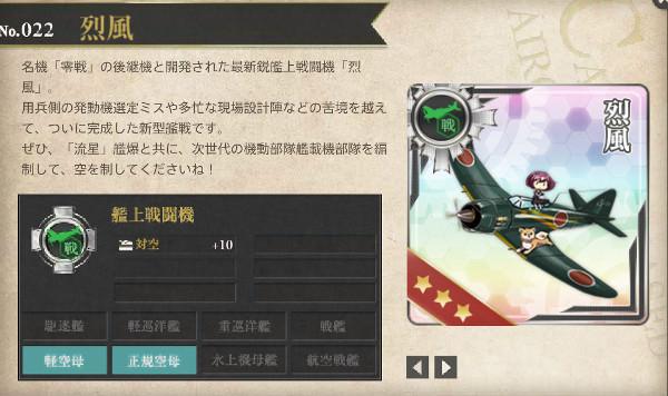 【艦これ】烈風レシピ徹底解析