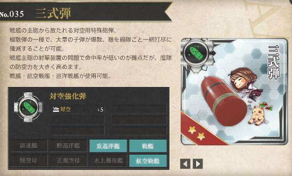 【艦これ】三式弾レシピ徹底解析