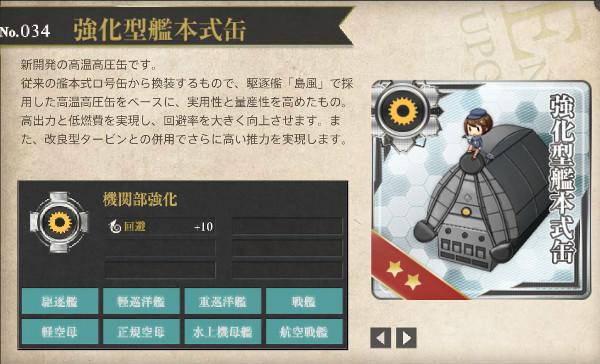 【艦これ】缶・タービン開発レシピ徹底解析