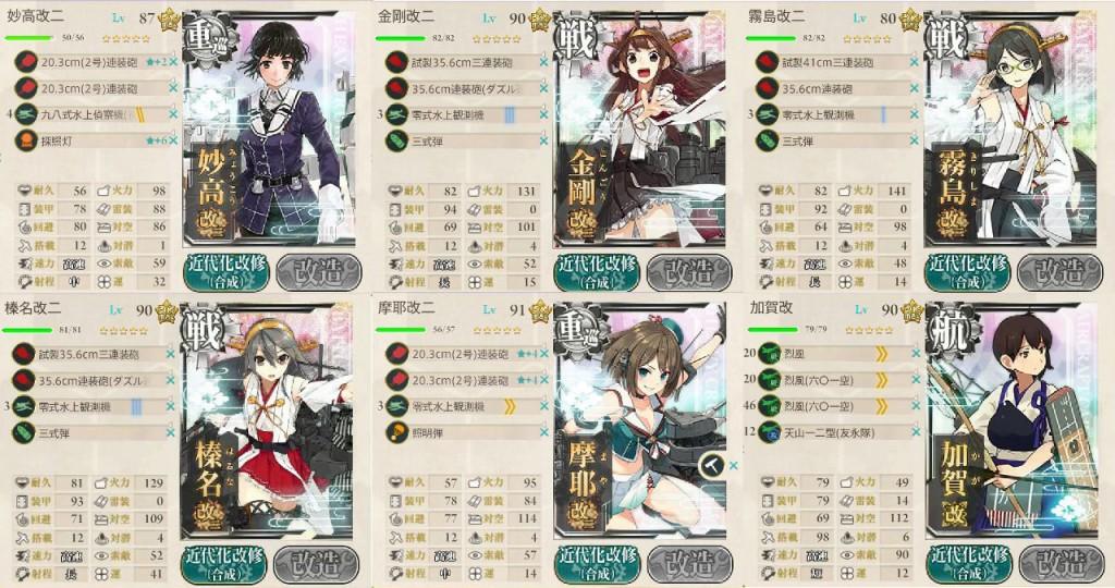 fleet_2015summer_e4