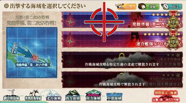 【艦これ】2015年夏イベント E-1 発動準備、第二次SN作戦! 攻略