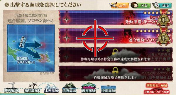 【艦これ】2015年夏イベント E-2 連合艦隊、ソロモン海へ! 攻略