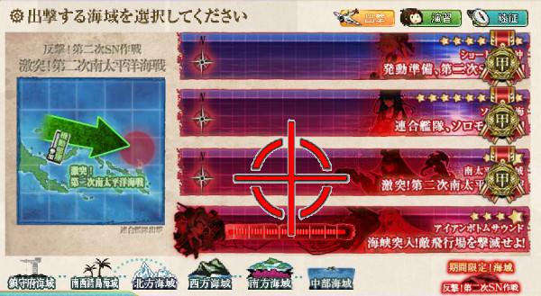 【艦これ】2015年夏イベント E-3 激突!第二次南太平洋海戦 攻略