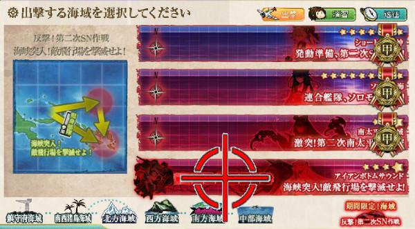 【艦これ】2015年夏イベント E-4 海峡突入!敵飛行場を撃滅せよ! 攻略