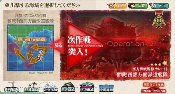 【艦これ】2015年夏イベント E-5 奮戦!西部方面派遣艦隊 攻略