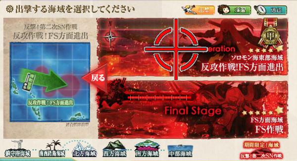 【艦これ】2015年夏イベント E-6 反攻作戦!FS方面進出 攻略