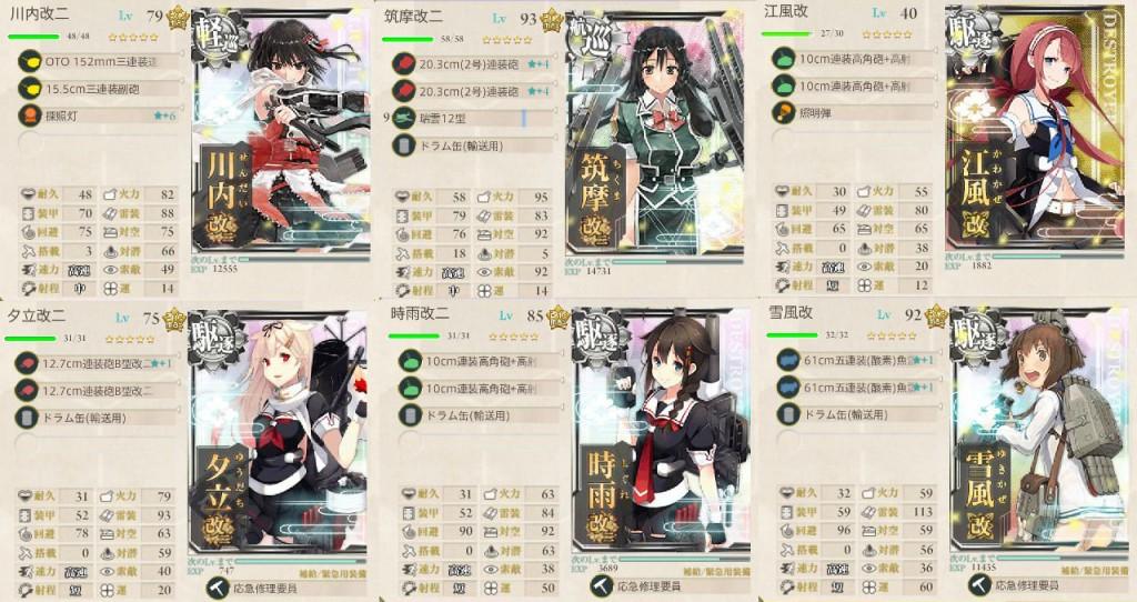 fleet_2015autumn_e5a