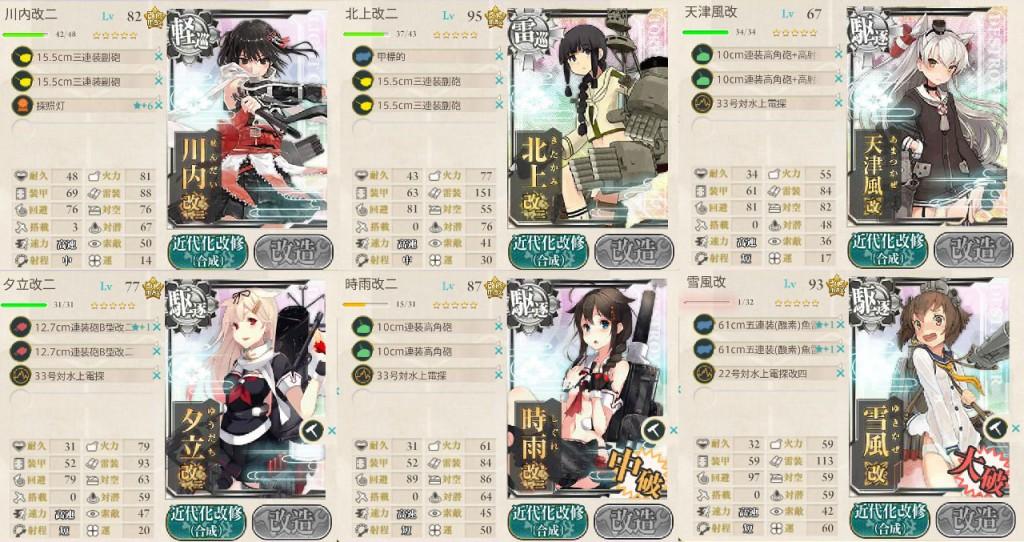 fleet_2015autumn_e5b