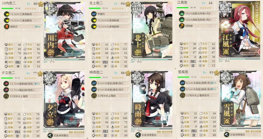fleet_2015autumn_e5c