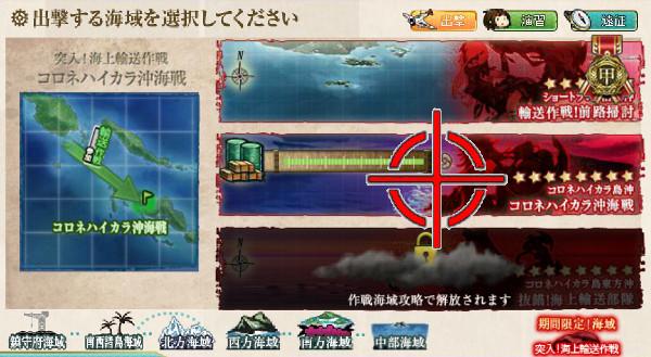 【艦これ】2015年秋イベント E-2 コロネハイカラ沖海戦 攻略