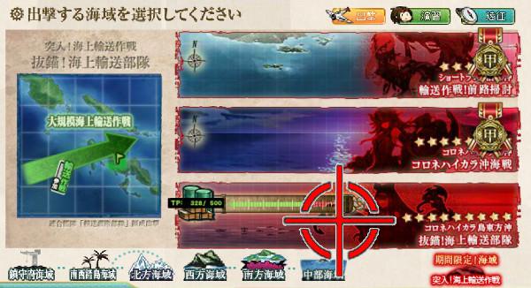 【艦これ】2015年秋イベント E-3 抜錨!海上輸送部隊 攻略