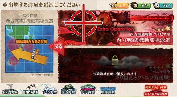 【艦これ】2015年秋イベント E-4 西方戦線!機動部隊派遣 攻略