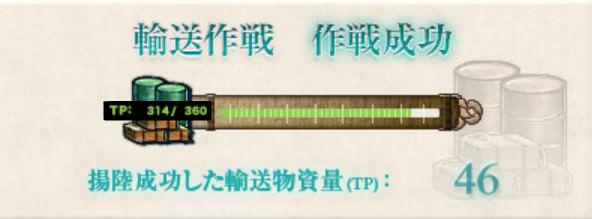 yusouyouriku_2015autumn_e5