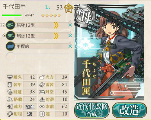 accessory_seaplane_carrier_level1
