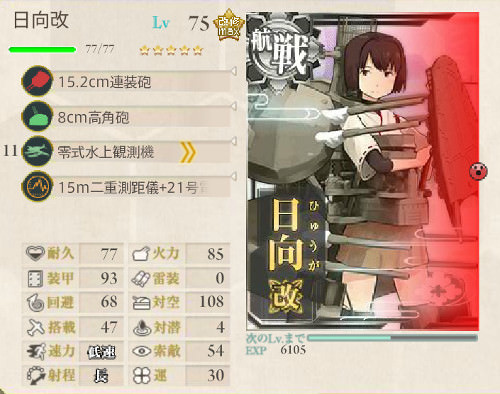 accessory_seaplane_carrier_level4