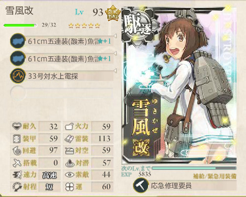 accessory_suijyouhangeki_mission3