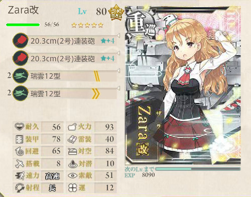 accessory_suijyouhangeki_mission4