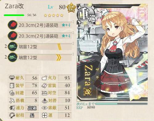 accessory_suijyouhangeki_mission4