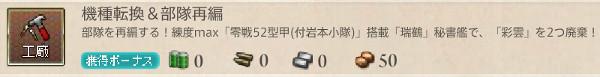 機種転換&部隊再編(岩本隊)