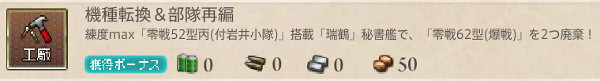 機種転換&部隊再編(岩井隊)