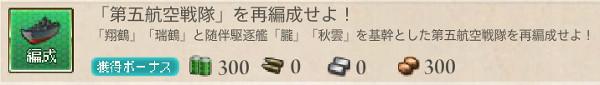 「第五航空戦隊」を再編成せよ!