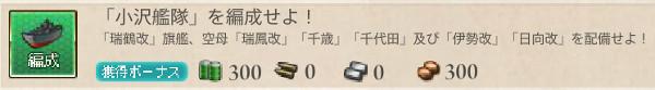「小沢艦隊」を編成せよ!