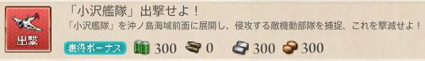 「小沢艦隊」出撃せよ!