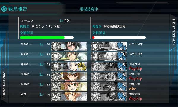 kouryaku_5kousen_sango