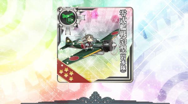 零式艦戦53型(岩本隊)の入手方法