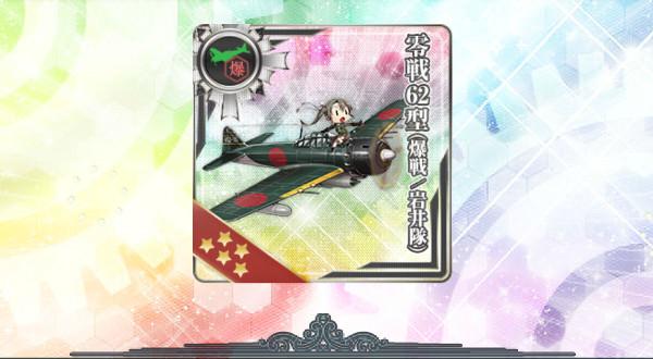 零戦62型(爆戦/岩井隊)の入手方法