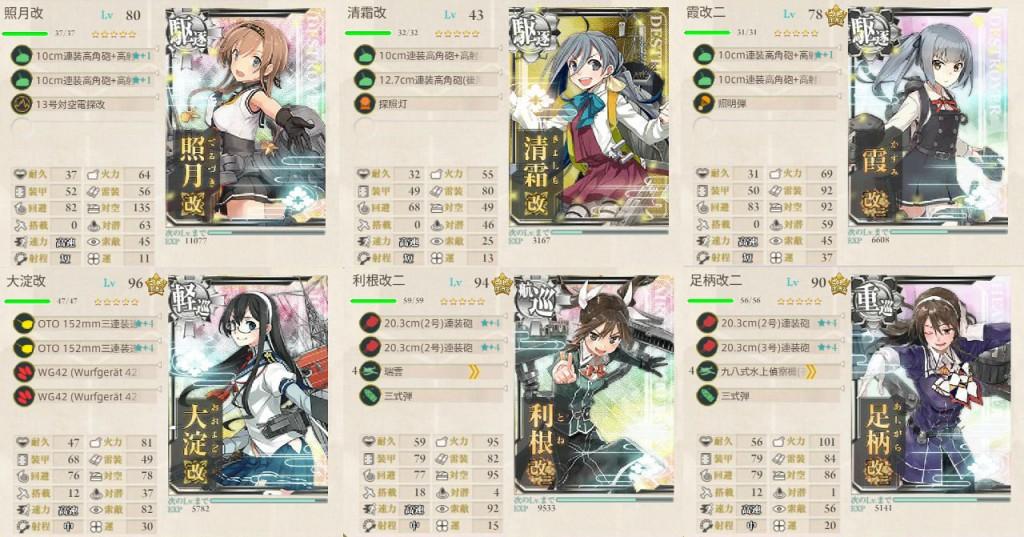 fleet_2016winter_e2