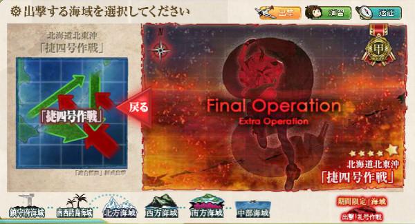 【艦これ】2016年冬イベント E-3 「捷四号作戦」 攻略