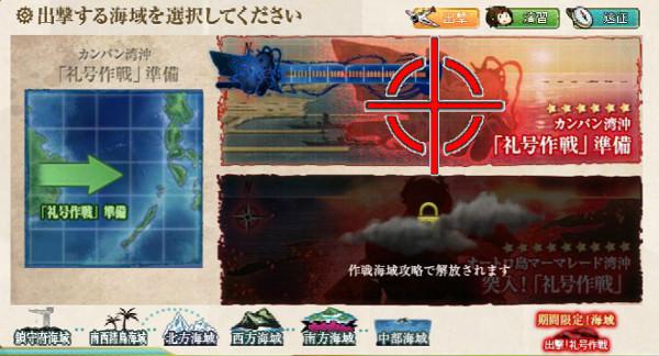 【艦これ】2016年冬イベント E-1 「礼号作戦」準備 攻略
