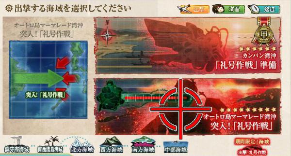 2016年冬イベント E-2 【主海域】オートロ島マーマレード湾沖 出撃!「礼号作戦」 攻略