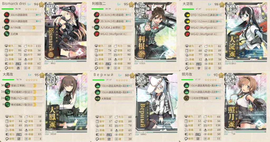fleet6-4kidou2