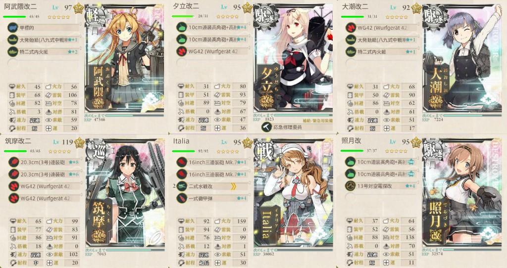 fleet6-4suirai1a