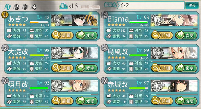fleet_6-4kidou1