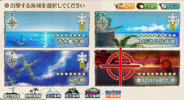 【艦これ】6-4 離島再攻略作戦 攻略