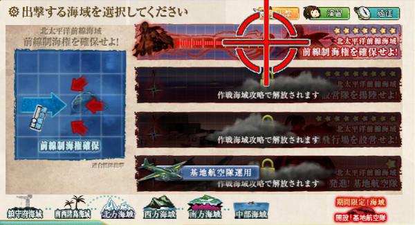 【艦これ】2016年春イベント E-1 「前線制海権を確保せよ!」 攻略