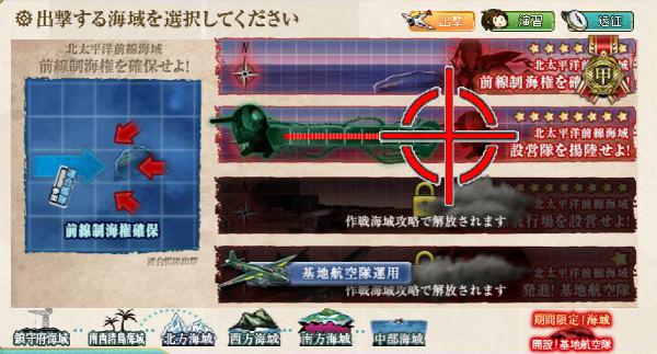【艦これ】2016年春イベント E-2 「設営隊を揚陸せよ!」 攻略
