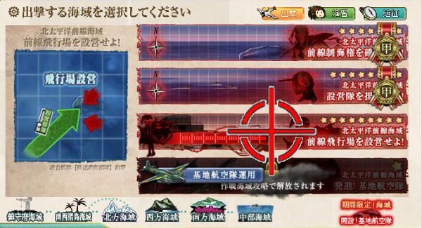 【艦これ】2016年春イベント E-3 「前線飛行場を設営せよ!」 攻略