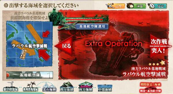 【艦これ】2016年春イベント E-5 「ラバウル航空撃滅戦」 攻略
