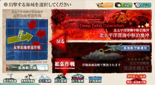 【艦これ】2016年春イベント E-6 「友軍泊地奪還作戦」 攻略