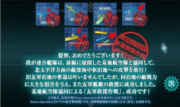 【艦これ】2016年春イベント E-7 「波濤を越えて」 攻略