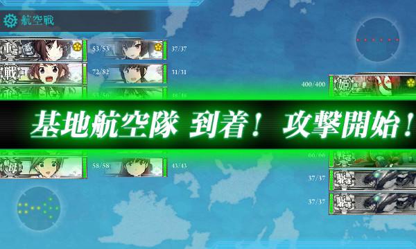 【艦これ】基地航空隊について
