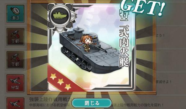 【艦これ】特二式内火艇入手任務攻略