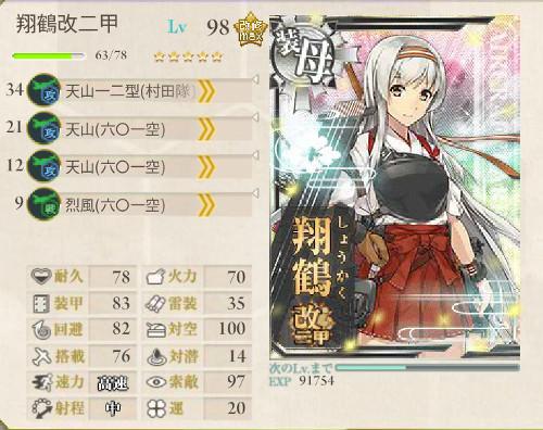 accessory_okinoshima_interception_mission2a