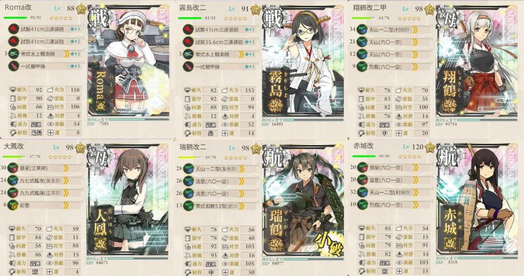 fleet_okinoshima_interception_mission1