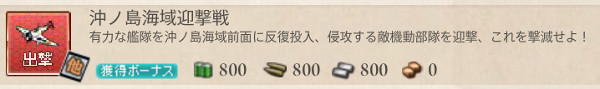 【艦これ第二期】沖ノ島海域迎撃戦 任務攻略